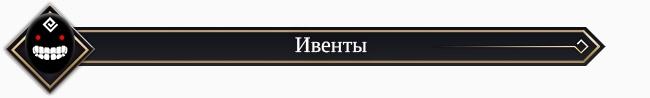 Black Desert Россия. Изменения в игре от 28.03.18.